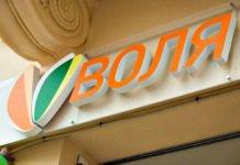 """Тарифи """"Воля"""" з 1 лютого зростуть на 20% - today.ua"""
