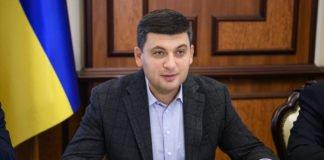 """Гройсман заявив про інвестиційну привабливість України"""" - today.ua"""