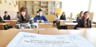 Ученикам девятых классов ВНО не грозит: Минобразования выступило с разъяснением - today.ua