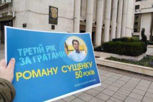 День рождения Сущенко: политзаключенного по всему миру поддерживают флешмобом