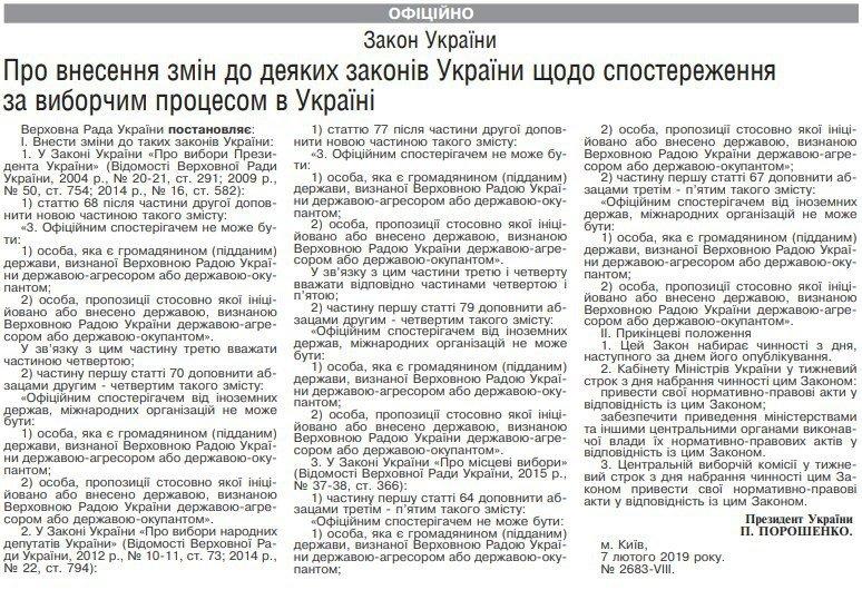 Завтра набуває чинності закон про заборону допуску російських спостерігачів на вибори в Україні