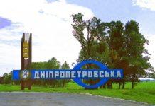Січеславська область - Верховна рада перейменувала Дніпропетровську область - today.ua