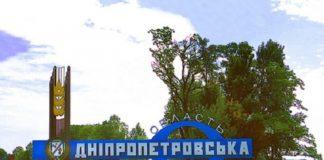 Сичеславская область - Верховная рада переименовала Днепропетровскую область - today.ua