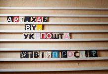 """""""Укрпошта"""" закрила """"Арт Хаб"""" у центрі Києва - today.ua"""