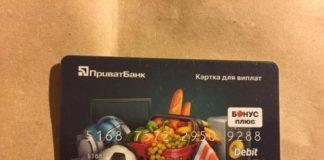 У ПриватБанку пояснили зняття комісії при зарахуванні аліментів - today.ua