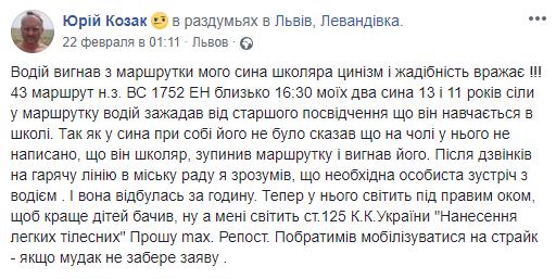 У Львові побили водія маршрутки, який вигнав школяра з салону