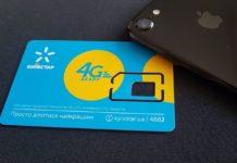 """Безкоштовне підключення """"ексклюзивного номера"""": Київстар зробив абонентам привабливу пропозицію - today.ua"""