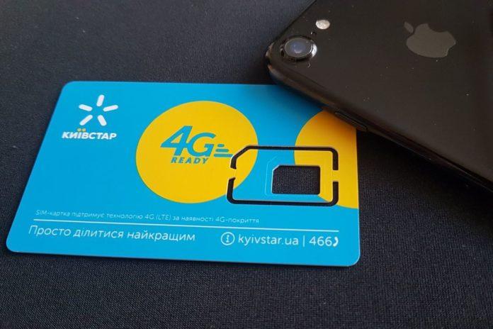 """Безкоштовне підключення &quotексклюзивного номера"""": Київстар зробив абонентам привабливу пропозицію - today.ua"""