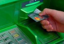 """Чисте рейдерство"": клієнту ПриватБанку закрили депозитну картку без пояснення причини - today.ua"