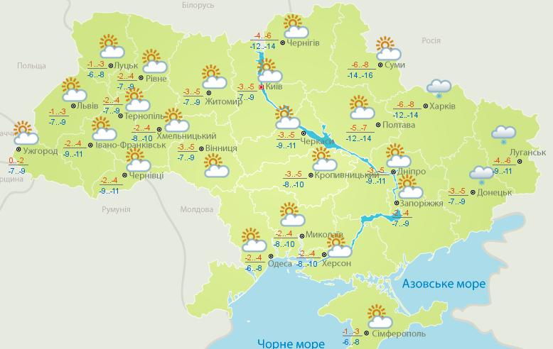 В Україні оголосили штормове попередження та попередили про сильні морози