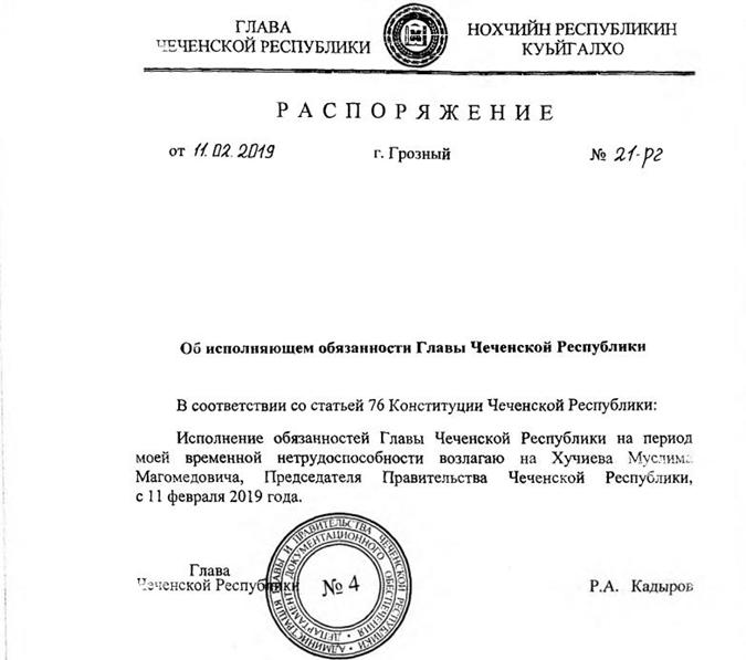 Кадыров на больничном: глава Чечни два дня лежал под капельницей