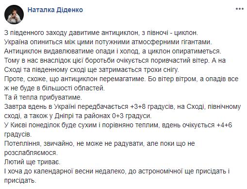 На Україну насувається потужний антициклон: синоптик розповіла подробиці