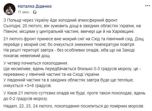 До України йде похолодання: синоптик розповіла, коли очікувати морозів