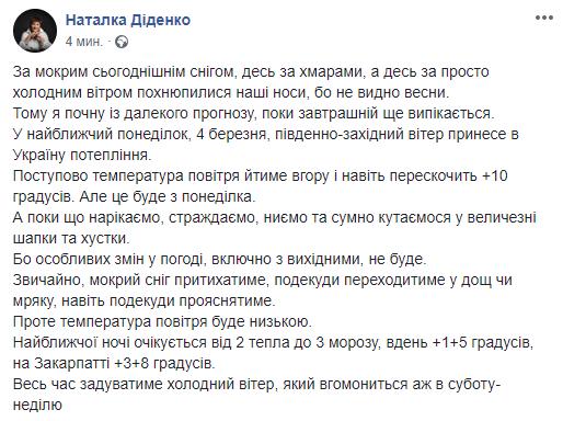 Синоптик розповіла, коли в Україні буде +10 градусів