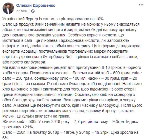 """Эксперты подсчитали, на сколько за год подорожала """"гастрономическая гордость"""" Украины"""