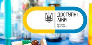МОЗ затвердило новий перелік безкоштовних ліків для українців - today.ua