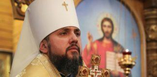 """Епифаний рассказал о зарплатах священников и доходах храмов ПЦУ"""" - today.ua"""