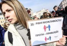В Україні з'являться радники з гендерної рівності: як захищатимуть права жінок та чоловіків - today.ua