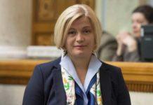 Україна запропонувала Росії кілька варіантів обміну полонених, - Геращенко - today.ua
