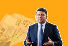 У Кабміні повідомили, яка зарплата у Гройсмана - today.ua