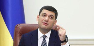 """Гройсман анонсував першу автоматичну індексацію пенсій: названа дата"""" - today.ua"""