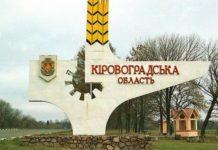 Конституційний Суд підтримав перейменування Кіровоградської області - today.ua