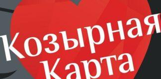 """Козирна карта"" припинила існування - today.ua"
