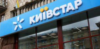 """""""Киевстар"""" попал в скандал - today.ua"""