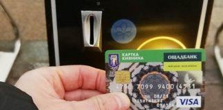"Оформлення ""Картки киянина"" призупинено: ""Ощадбанк"" назвав причину - today.ua"