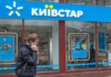 """""""Попередьте всіх"""": абонентів """"Київстар"""" атакують шахраї - today.ua"""