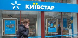 Київстар списує гроші за те, що обіцяє надавати безкоштовно - today.ua