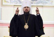 У церковному календарі можливі зміни, - Епіфаній - today.ua