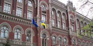 НБУ взыскал с Приватбанка недвижимость за долги - today.ua