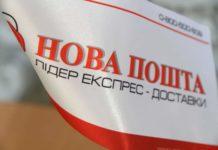 """""""Нова Пошта"""" уникла штрафу від Держпродспоживслужби - today.ua"""