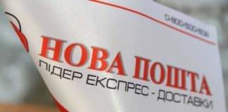 """""""Новая Почта"""" избежала штрафа от Госпродпотребслужбы - today.ua"""