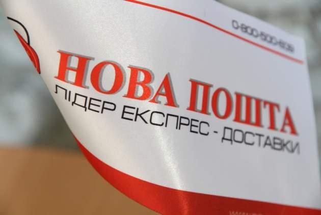 &quotНова Пошта&quot уникла штрафу від Держпродспоживслужби - today.ua