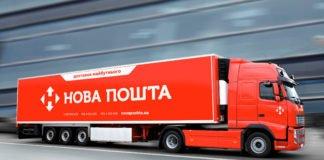 """""""Новая почта"""" опубликовала новый график работы - today.ua"""