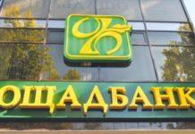 """""""Ощадбанк"""" визнали найменш прибутковим банком в Україні - today.ua"""