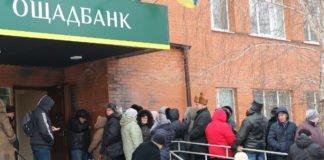 """""""Ощадбанк"""" роз'яснив механізм монетизації субсидій"""" - today.ua"""