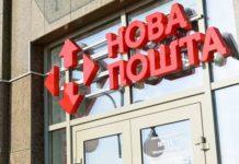 Новая Почта озвучила впечатляющие данные - today.ua