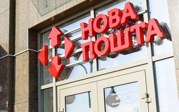 Нова Пошта озвучила вражаючі дані - today.ua