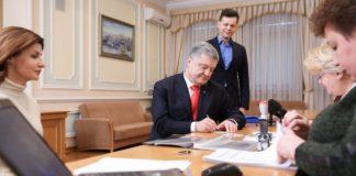 Порошенко подав документи до ЦВК: опубліковано фото - today.ua