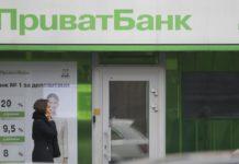 ПриватБанк розголошує персональні дані клієнтів - today.ua