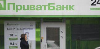 ПриватБанк разглашает персональные данные клиентов - today.ua