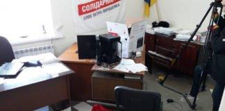 На Одесщине устроили погром в партийном офисе БПП: опубликованы фото - today.ua