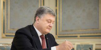 Порошенко подписал указ о выплате денежного вознаграждения Героям Украины - today.ua