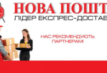 """""""Нова пошта"""" змінила керівництво: що це означає для українців - today.ua"""