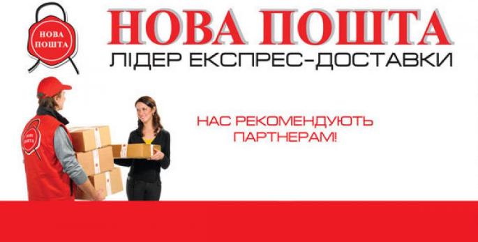 """&quotНова пошта"""" змінила керівництво: що це означає для українців - today.ua"""