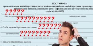 Поліцейські позбавляють водіїв єдиного шансу на оскарження штрафу - today.ua