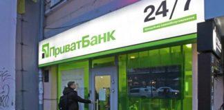 ПриватБанк потрапив у новий скандал - today.ua